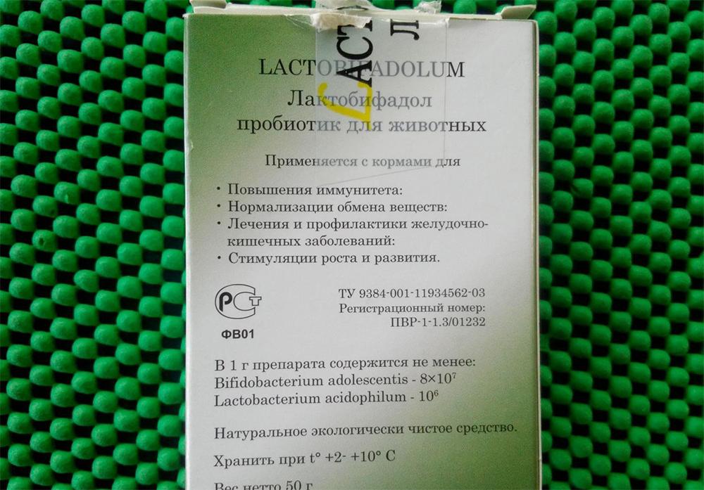 Инструкция по применению Лактобифадола для собак