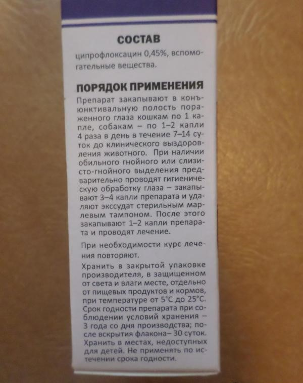 Инструкция Ципровет