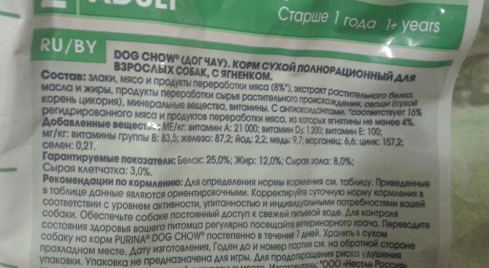 Состав Дог Чау для взрослых собак