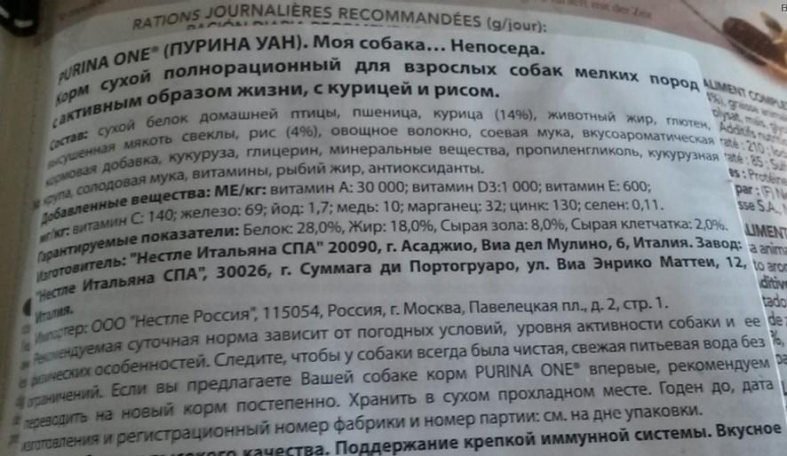 Состав корма Пурина Ван