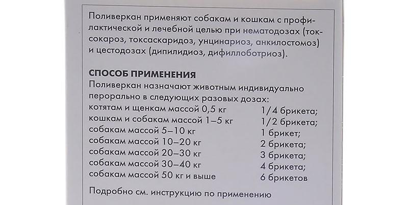 Инструкция по применению Поливеркана