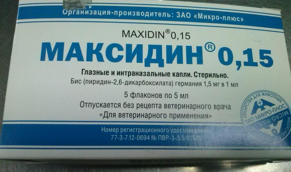 Максидин для собак