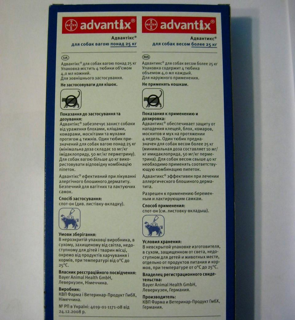 Инструкция и способ применения Адвантикса