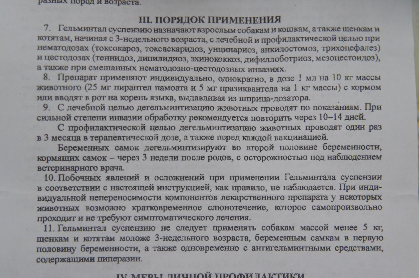 Гельминтал суспензия инструкция