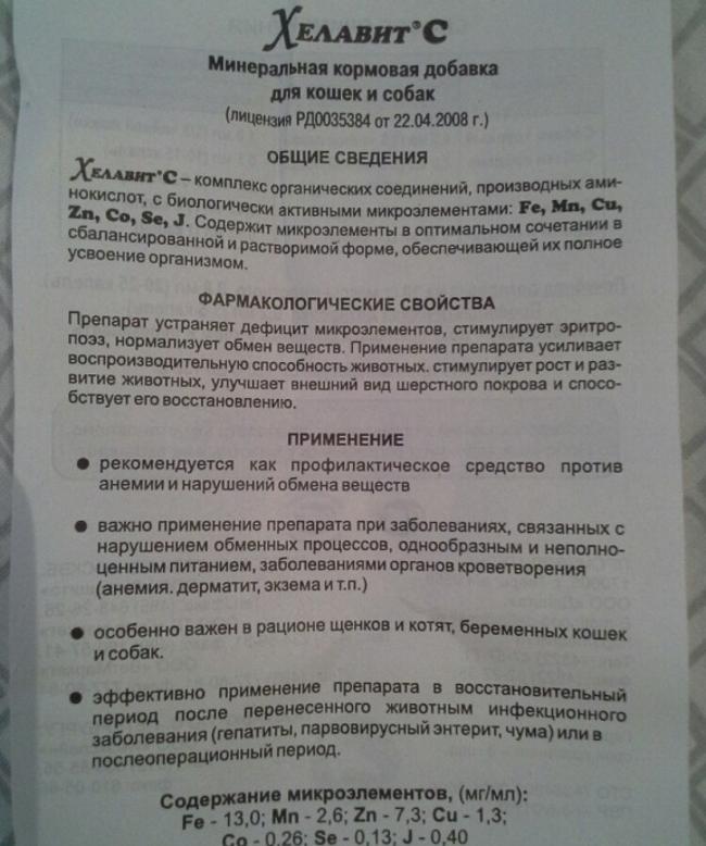 Хелавит С инструкция