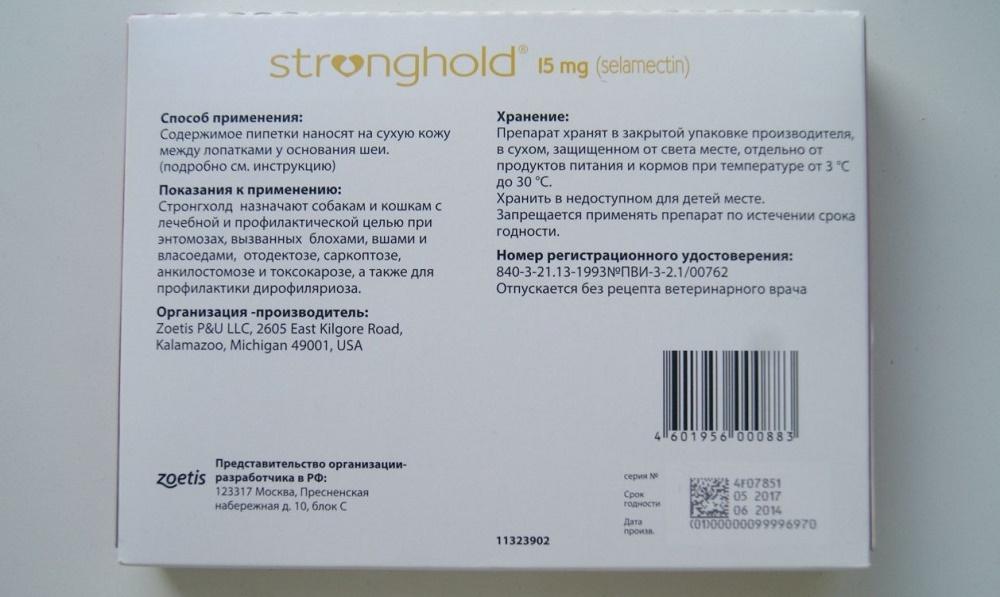 Инструкция по применению Стронгхолда