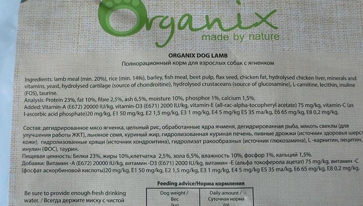 Состав корма Органикс
