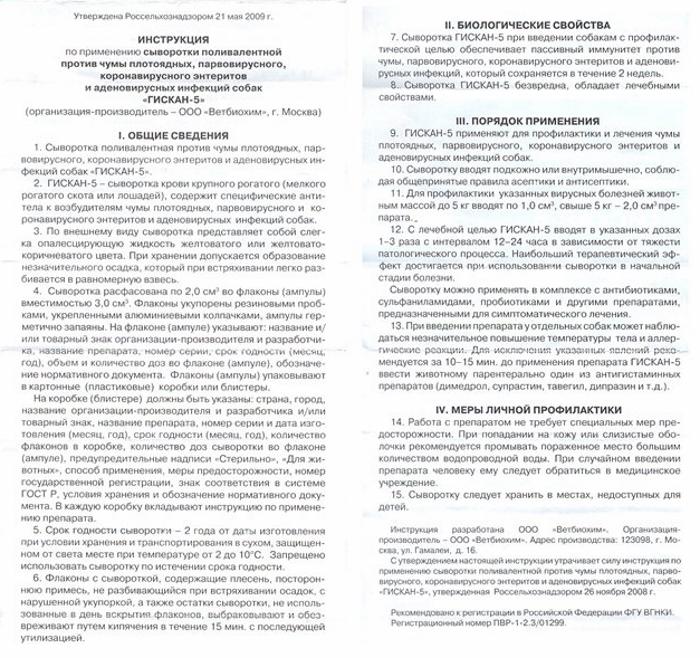 Гискан-5 инструкция