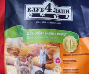 Корм для собак Клуб 4 лапы – с любовью от украинского производителя